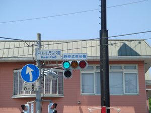 DreamMonorailRecollections026Signal.jpg